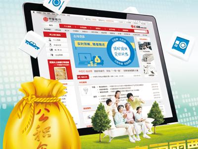 中信银行公积金网络贷款